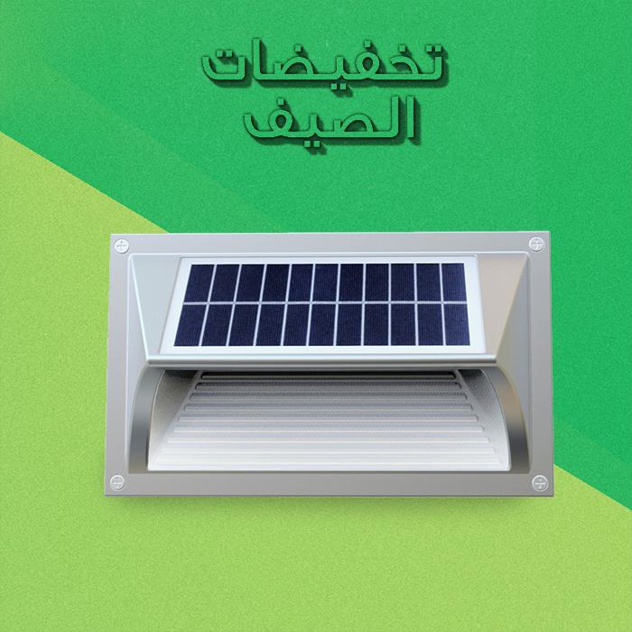 إنارة الجدران  بالطاقة الشمسية